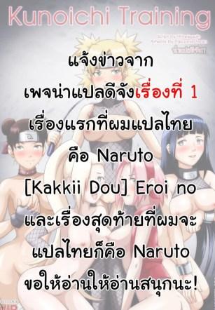 พานินจามาเสียตัว – Naruto-Kunoichi Training